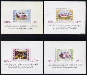 Saudi Arabia 1982 New Postal Buildings set of 4 miniature...