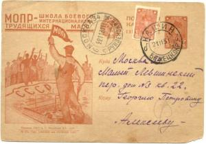 Russia Mi.P103-27a used advertising card