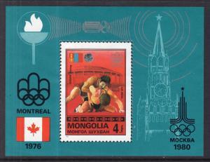 Mongolia C83 Summer Olympics Souvenir Sheet MNH VF