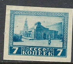 Russia 294 MHR 1925 Imperf issue (ap6791)
