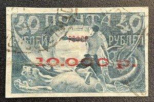 RUSSIA #195b Used (Type II) - Man and Dragon (c1921) [RUS5.1.1]