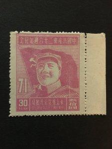 China stamp, MNH, Watermark, chair Mao, north east, Genuine, RARE, List 1112