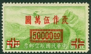 CHINA : 1948. Scott #C59 Very Fine, Mint Original Gum Hinged. Catalog $175.00.