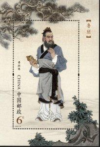 TangStamps: China  2019-19M Lu Ban Chinese Legendary Carpenter Souvenir Sheet