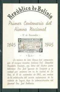BOLIVIA MUSIC #311b...IMPERF. SOUV. SHEET...MNH...$3.00