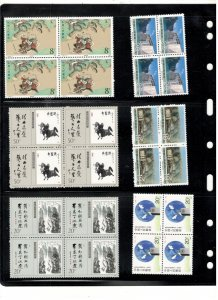 PR CHINA BLOCK OF 4 COLLECTION, MNH