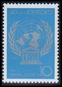 1986 Russia (USSR) 5656 40 years of UNESCO