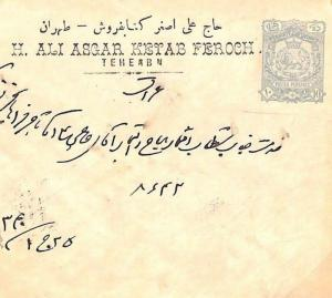 MS4170 1922 MESOPOTAMIA Middle East Superb 10ch USED *LION* STATIONERY Teheran