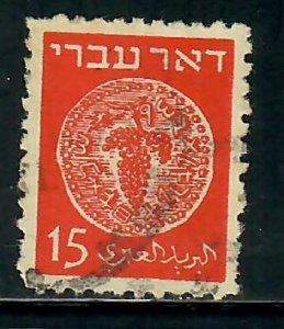 Israel #4 Ancient Coin used single