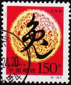 China. 1999? 1y50  Fine Used