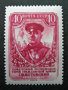 Russia 1956 #1885 MNH OG Kotovsky Russian Soviet Military Commander Set $14.00!!