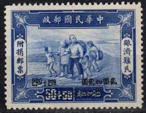 China #B4 F-VF Unused CV $3.00 (X3269)