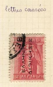 GREECE;   1912-13 Occupation MYTILENE issue OPTD. VARIETY. used 2l.