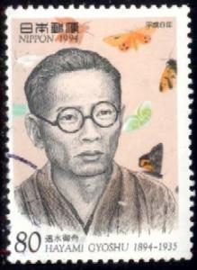 Gyoshu Hayami, Artist, Japan stamp SC#2435 used