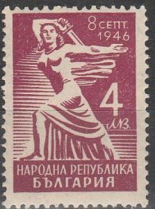 Bulgaria #534  F-VF Unused  (K1512)