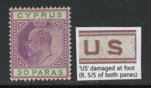 Cyprus, SG 63c, MHR (small part OG) Damaged US variety