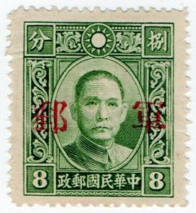 (I.B) China Postal : Military Issue 8c (Hupeh OP)