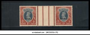 PATIALA STATE - 1946 1r SG#102 KGVI grey and red-brown - 2V GUTTER PAIR - MNH