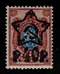 Russia Scott 220 MNH** surcharged stamp