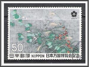 Japan #1031 Expo '70 Used