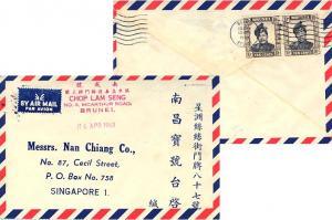 Brunei 10c Sultan Saifuddin (2) 1968 Brunei, Brunei Airmail to Singapore.  Re...