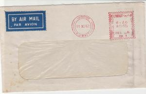 Kuwait 1962 Airmail From The British Bank of Middle East  Stamps Cover R 18586