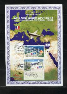 ISRAEL SOUVENIR LEAF CARMEL #566 ISRAEL-FRANCE JOINT ISSUE   FD   CANCELLED