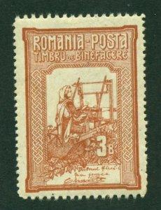 Romania 1906 #B5 MH SCV(2020)=$6.00
