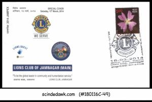 INDIA - 2014 LIONS OF CLUB OF JAMNAGAR SPECIAL COVER WITH SPECIAL CANCL.