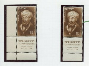 ISRAEL MAIMONIDES TAB  WITH TEAR ON COLLAR MINT NH NORMAL FOR COMPARISON