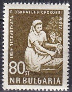 Bulgaria #1089 MNH  (S10574)