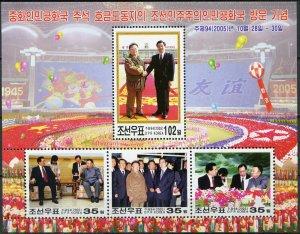 Korea 2005. Visit of the Chinese president Hu Jintao (MNH OG) Miniature Sheet