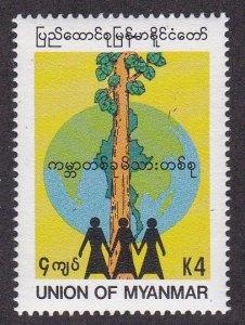 Burma (Myanmar) #  320, Environment Day,  NH, 1/2 Cat