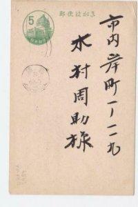 Japan Urawa 1959 postal stationary stamps card R21262
