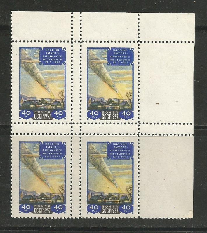 Russia MNH sc# 1995 Meteor Corner Cross Gutter Block of 4