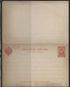 Russia Postal Stationery Postcard H&G 15 Unused