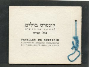 Israel Bale Booklet #SB1 Imaba Exhibition With Doar Ivri Tab Pairs!!
