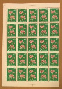 1965 Korea stamp Rhododendron mucronulatum plant Scott # 574