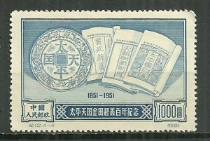 1951 China 127  $1000 Coin of Taiping Regime unused/NG