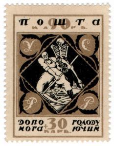 (I.B) Russia Cinderella : Great War Charity Stamp 120k (Grim Reaper)