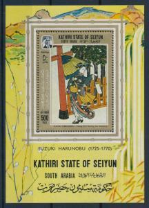 [95467] Aden Kathiri State Seiyun 1967 Japanese Art Sheet MNH