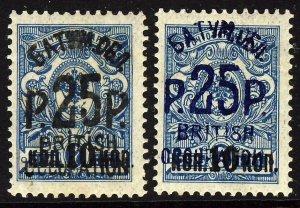 BATUM 1920 British Occupation Sch 25r. BOTH COLOURS on 7k. Blue SG 30 & 30a MINT