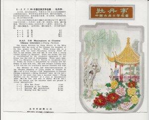 Peoples Rep China 1951- 1954 Presentation Folder