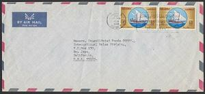 KUWAIT 1971 airmail cover to USA - Combat Racism slogan cancel.............29016