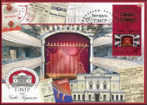 Belarus. 2015. Yanka Kupala National Academic Theatre (Mint) Maximum Card