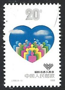 PRC China #2181 MNH Single Stamp