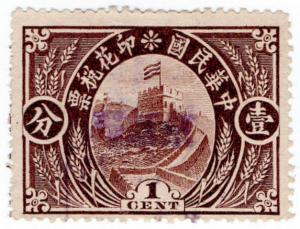 (I.B) China Revenue : Great Wall 1c (handstamp)
