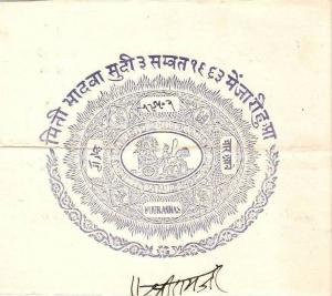 Jaipur State 4As Revenue Stamp Paper Type 22 KM 263 - India Fiscal Revenue Co...