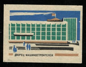 Soviet Union, Matchbox Label Stamp (ST-25) (ST-29)