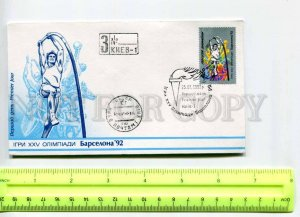 416354 UKRAINE 1992 year First Day COVER Barcelona Olympics